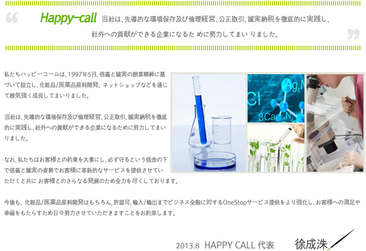 Thank you for visiting to our web-site and we are pleased to introduce Happy-call Co., Ltd. Happy-call, which was established in 1997 